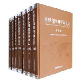 世界各国刑事诉讼法(5册)《世界各国刑事诉讼法》编辑委  中国检察出版社 9787510216589