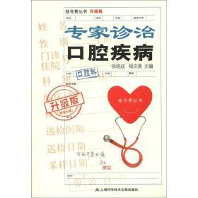 挂号费丛书(升级版):专家诊治口腔疾病