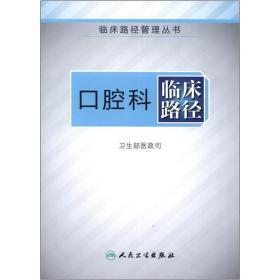 临床路径管理丛书·口腔科临床路径