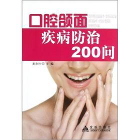 口腔颌面疾病防治200问