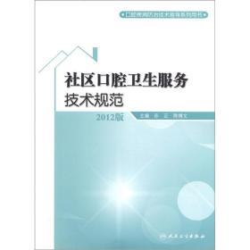 口腔疾病防治技术指导系列用书:社区口腔卫生服务技术规范(2012版)
