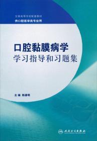 全国高等学校配套教材:口腔黏膜病学学习指导和习题集(供口腔医学类专业用)