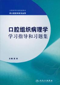 全国高等学校配套教材:口腔组织病理学学习指导和习题集(供口腔医学类专业用)