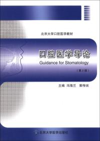 口腔医学导论(第2版)/北京大学口腔医学教材 [Guidance for Stomatology]