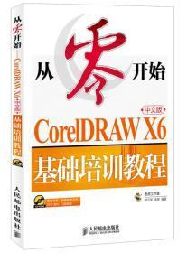 从零开始:CorelDRAWX6中文版基础培训教程