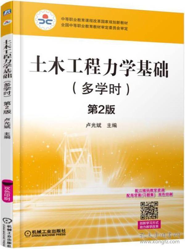 土木工程力學基礎(多學時)(第2版)(中職教材)