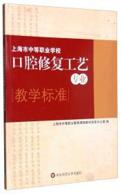 上海市中等职业学校口腔修复工艺专业教学标准