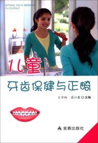 儿童牙齿保健与正畸
