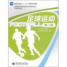 足球运动(第2版)