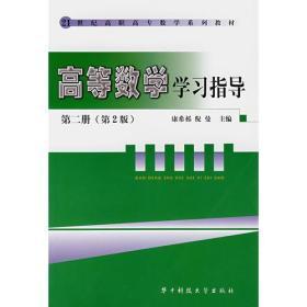 高等数学学习指导第二册(第二版)——21世纪高职高专数学系列教材