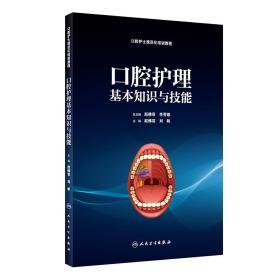 口腔护理基本知识与技能(培训教材)