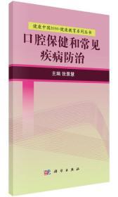 健康中国2030·健康教育系列丛书:口腔保健和常见疾病防治