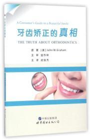 牙齿矫正的真相 [The Truth About Orthodontics]