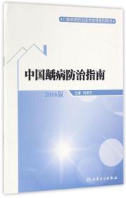 中国龋病防治指南