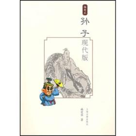 孙子(现代版)(插图本)