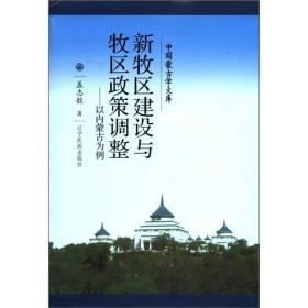 ☆新牧区建设与牧区政策调整:发内蒙古为例(精)