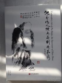 9787519022273-hs-沈寿传人濮惠菊刺绣艺术