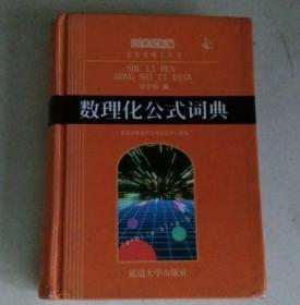 数理化公式词典