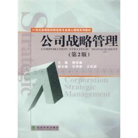 公司战略管理(第2版)/21世纪高等院校财经类专业核心课程系列教材