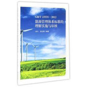 GB/T23331-2012能源管理体系标准的理解实施与审核