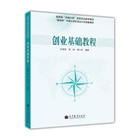 """国家有""""卓越计划""""项目创业教育教材·""""挑战杯""""中国大学生创业计划竞赛教材:创业基础教程"""