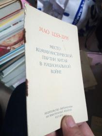 毛泽东 中国共产党在民族战争中的地位(俄文版)