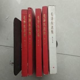 毛泽东选集(1-5卷详见描述)1-4卷南京1印横版 红皮  看描述