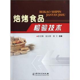 焙烤食品检验技术彭亚锋.钱玉根.黄文.中国计量出版社97875026331
