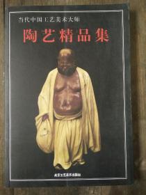 石湾陶器艺术:当代中国工艺美术大师作品选