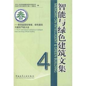 智能与绿色建筑文集4