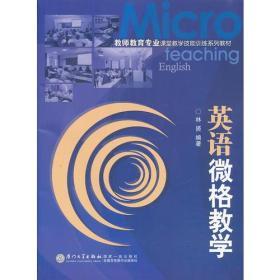 英语微格教学
