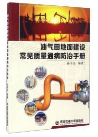 油气田地面建设常见质量通病防治手册
