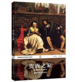 二手正版贵族之家俄屠格涅夫著安徽师范大学出版社978756760343