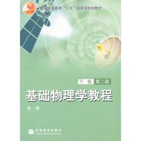 基础物理学教程(下卷)(第二版)