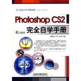 Photoshop CS2 完全自学手册 刘宏兵  编;王中立 中国铁道出版社 9787113076702