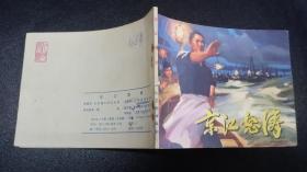 京江怒涛(连环画)