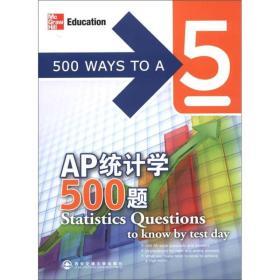 AP统计学500题