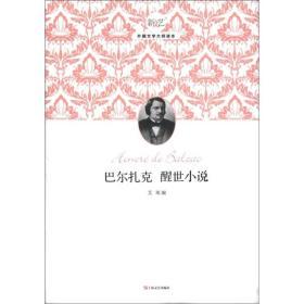 新文艺·外国文学大师读本:巴尔扎克·醒世小说