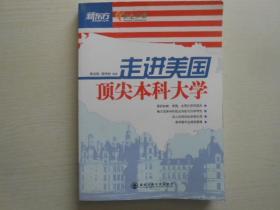 新东方:走进美国顶尖本科大学