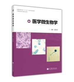 """全國高等學校""""十二五""""醫學規劃教材:醫學微生物學"""