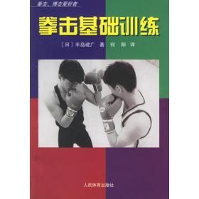 拳击基础训练