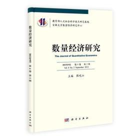 数量经济研究 第4卷 第2辑