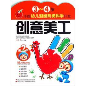 中国幼儿潜能阶梯科学开发:创意美工(3-4岁)