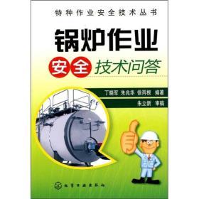 锅炉作业安全技术问答