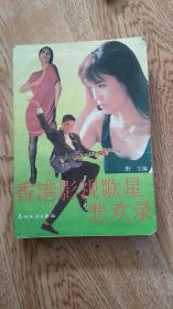香港影视歌星悲欢录