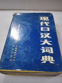《现代日汉大词典》 中国商务印书馆 日本小学馆 1990年1版2印 精装1厚册全 仅印8000册