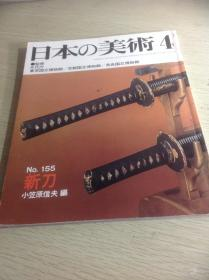 《新刀》,至文堂版本 日本の美术 155  本书已绝版