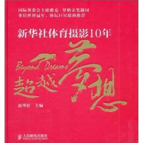 超越梦想:新华社体育摄影10年