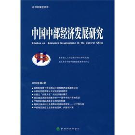 中部发展蓝皮书:中国中部经济发展研究[  2009年第2期]