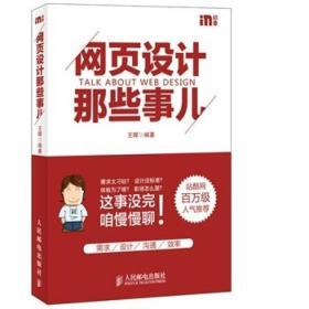 网页设计那些事儿 王晖 人民邮电出版社 9787115381965